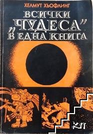 """Всички """"чудеса"""" в една книга"""