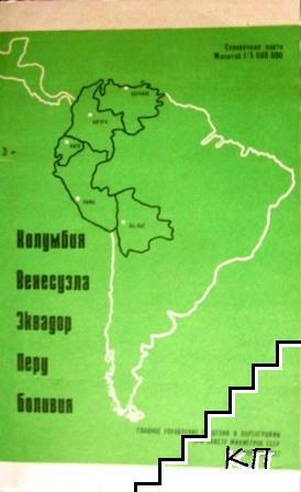 Колумбия. Венесуэла. Эквадор. Перу. Боливия. Справочная карта