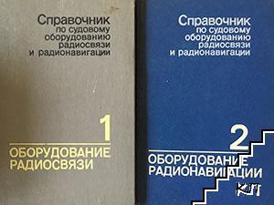 Справочник по судовому оборудованию радиосвязи и радионавигации. Том 1-2