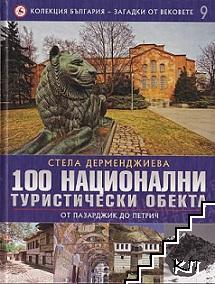 Колекция България - загадки от вековете. Том 9: 100 национални туристически обекта
