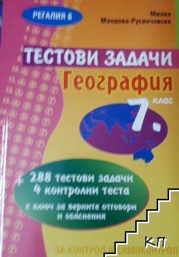 Тестови задачи по география за контрол и самоконтрол за 7. клас