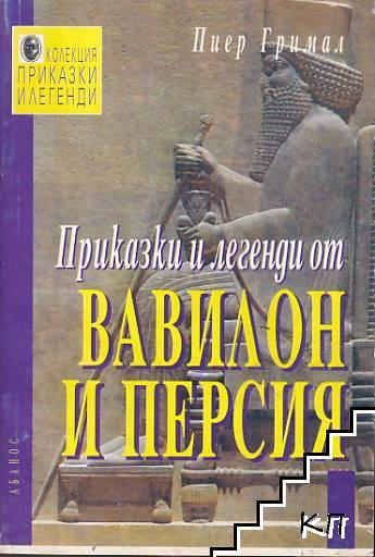 Приказки и легенди от Вавилон и Персия