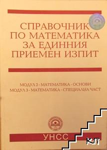 Справочник по математика за единния приемен изпит