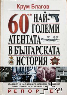 60-те най-големи атентата в българската история