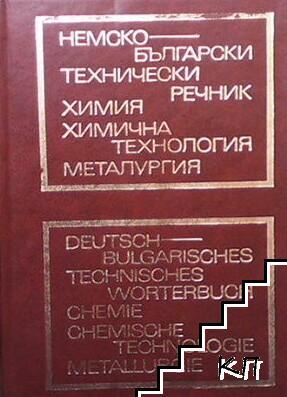 Немско-български технически речник. Химия, химична технология, металургия