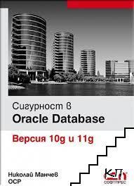 Сигурност в Oracle Database Версия 10g и 11g