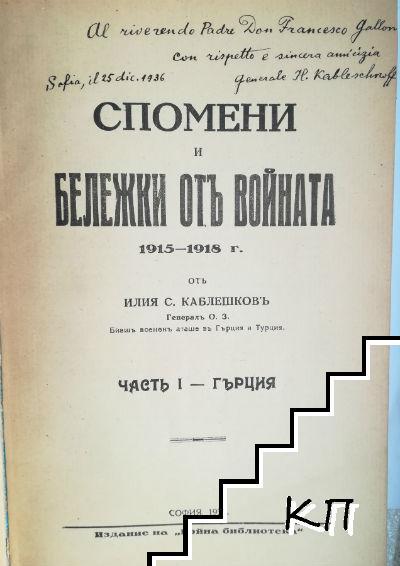 Спомени и бележки отъ войната 1915-1918 г. Часть 1: Гърция / По прекия друмъ - бележки и размишления
