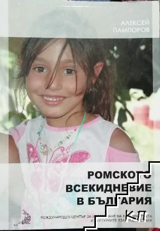 Ромското всекидневие в България