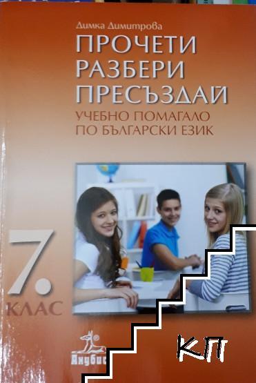 Прочети, разбери, пресъздай. Учебно помагало по български език за 7. клас