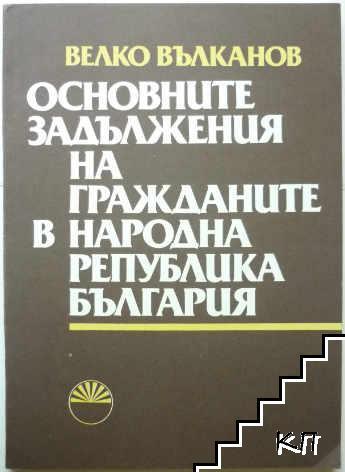 Основните задължения на гражданите в Народна република България
