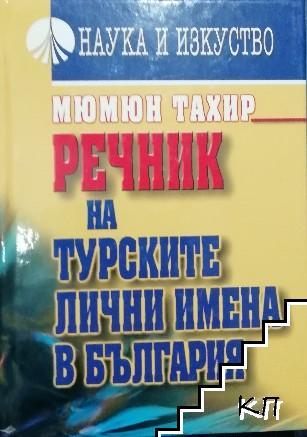 Речник на турските лични имена в България