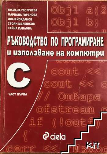 Ръководство по програмиране и използване на компютри: C. Част 1