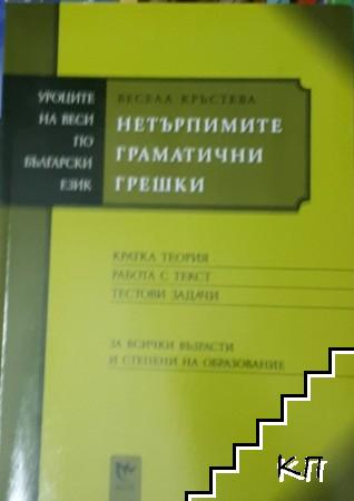 Уроците на Веси по български език. Нетърпимите граматични грешки