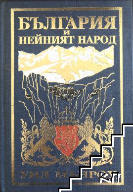 България и нейният народ