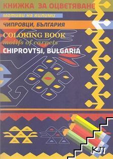Мотиви на килими - Чипровци, България