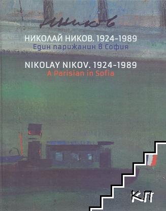 Николай Ников. 1924-1989 / Nikolai Nikov. 1924-1989