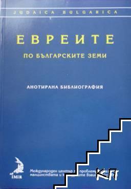 Евреите по българските земи