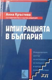 Имиграцията в България