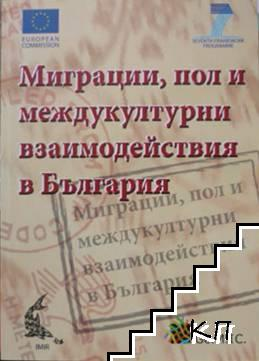 Миграции, пол и междукултурни взаимодействия в България