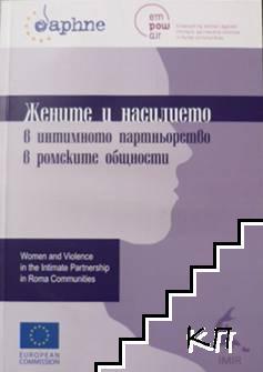 Жените и насилието в интимното партньорство в ромските общности