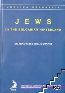 Jews in the Bulgarian hinterland