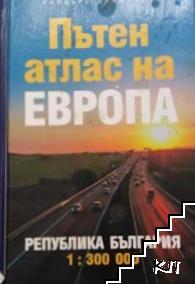 Пътен атлас на Европа