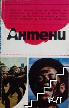 Антени. Бр. 32 / 1977