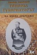 Генерал-губернаторът на Южна Добруджа