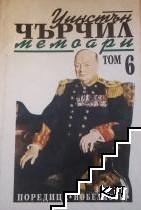 Втората световна война: Мемоари. Том 6: Триумф и трагедия