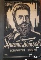 Христо Ботьовъ