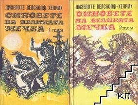 Синовете на Великата мечка. Том 1-2