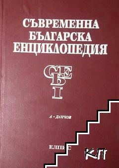 Съвременна българска енциклопедия в четири тома. Том 1-4