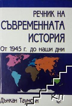 Речник на съвременната история