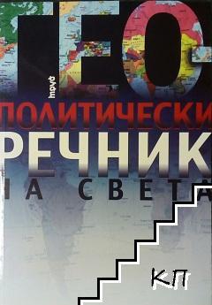 Геополитически речник на света