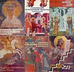 """Поредица """"Паметници на старата българска монументална живопис"""". Комплект от 6 книги"""