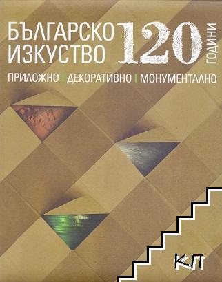 120 години българско изкуство: Приложно, декоративно, монументално