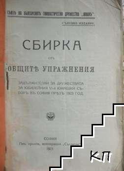 Сбирка отъ общите упражнения задължителни за дружествата за юбилейния VI-й юнашки събор в София през 1923 г.