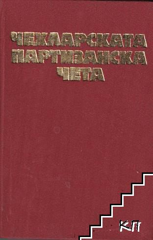 Чехларската партизанска чета