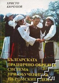 Българската празнично-обредна система при обучението на ромските деца