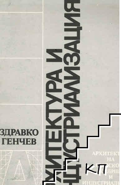 Архитектура и индустриализация