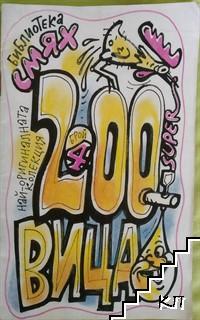 Най-оригиналната колекция 200 вица. Бр. 4 / 1998