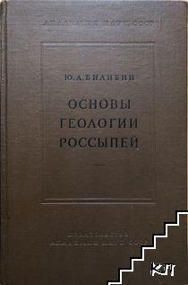 Основы геологии россыпей