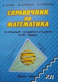 Справочник по математика за кандидат-студенти и студенти на ИУ - Варна