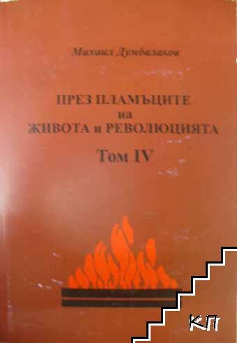 През пламъците на живота и революцията. Том 4