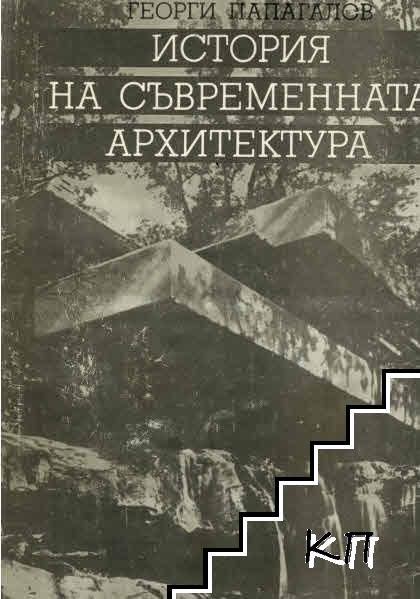 История на съвременната архитектура
