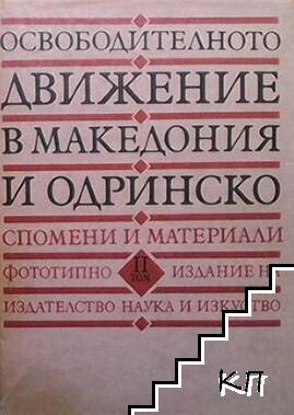 Освободителното движение в Македония и Одринско. Спомени и материали в два тома. Том 2