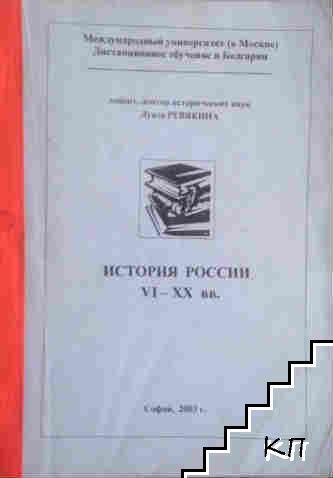 История России VI-XX вв.