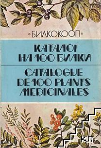Каталог на 100 билки / Catalogue de 100 plants medicanes