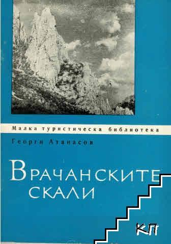 Врачанските скали