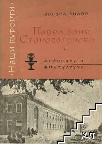 Павел баня, Старозагорско